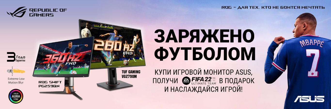 FIFA 22 в подарок!
