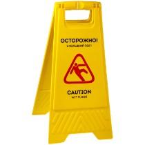 Предупреждающие таблички